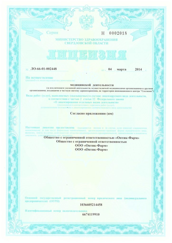 Лицензия ЛО-66-01-002448