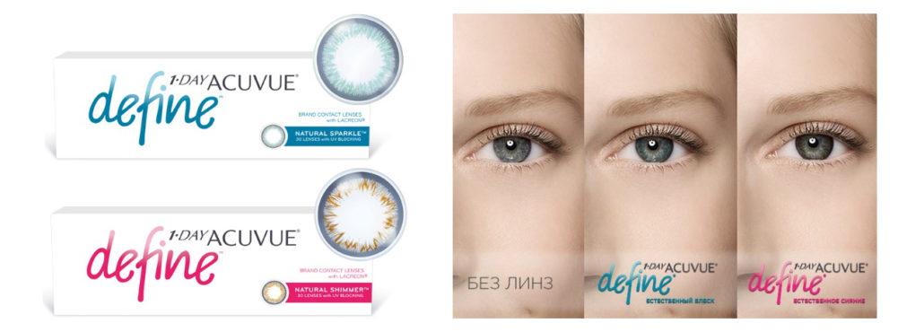Цветные контактные линзы Acuvue 1-Day Define