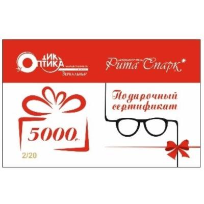 Подарочный сертификат на 5000₽ в Екатеринбурге