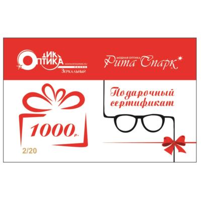 Подарочный сертификат на 1000₽ в Екатеринбурге