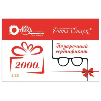 Подарочный сертификат на 2000₽ в Екатеринбурге