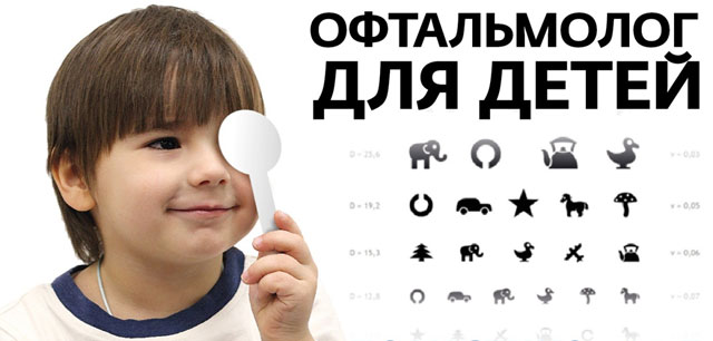 офтальмолог для детей киев