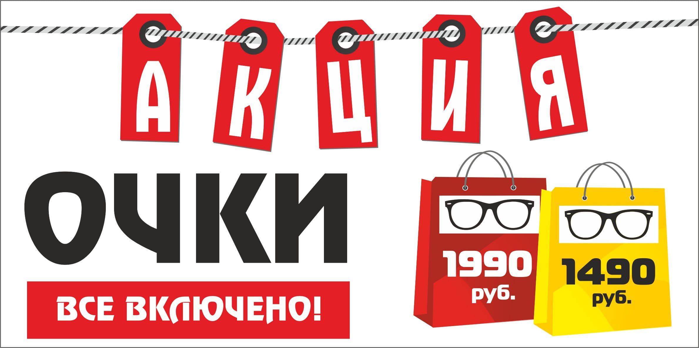Акции в салонах оптики в Екатеринбурге в салонах оптики Зеркальный